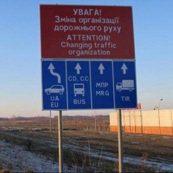 На кордоні з Польщею буде ще одне нововведення