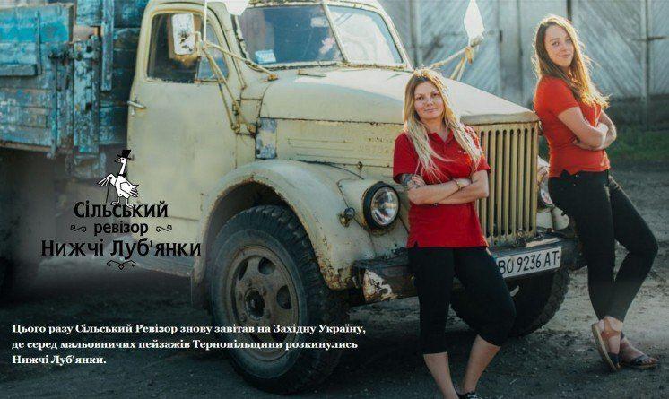 Нижчі Луб'янки з Тернопільщини претендують на перемогу в проекті «Сільський ревізор»