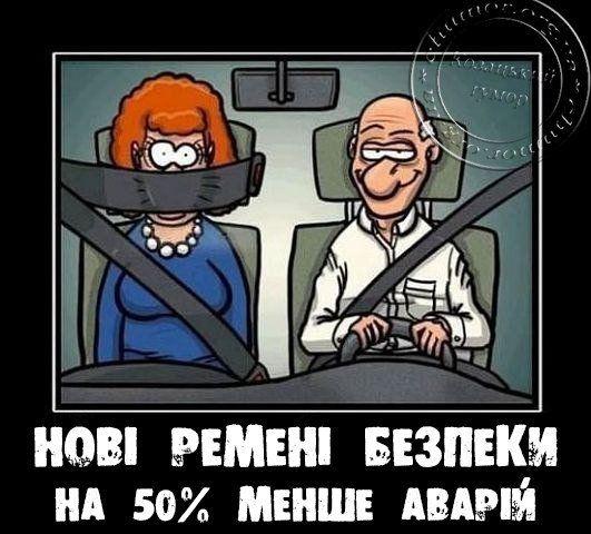 Нові ремені безпеки