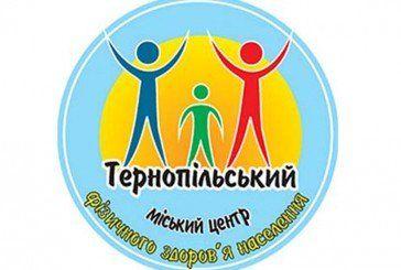 Тернопільський міський центр фізичного здоров'я населення подарує навесні жителям міста багато спортивних заходів
