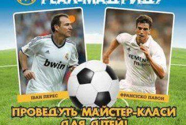 Легенди мадридського «Реала» проведуть на Тернопільщині майстер-класи для дітей