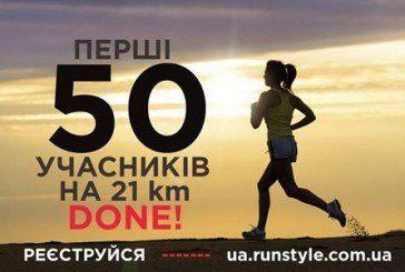До Тернополя приїдуть спортсмени з усієї України на перший півмарафон «Ternopil Half Marathon»