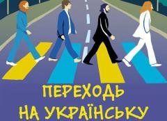 «Ні» всьому російськомовному культурному продукту на Тернопільщині