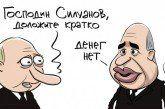 Україніські анекдоти: - Адвокат каже до затриманого нардепа...
