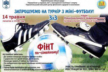 У Тернополі – турнір з міні-футболу «Фінт по-сімейному» (АФІША)