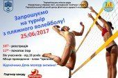 На тернопільській «Циганці» буде пляжний волейбол (АФІША)