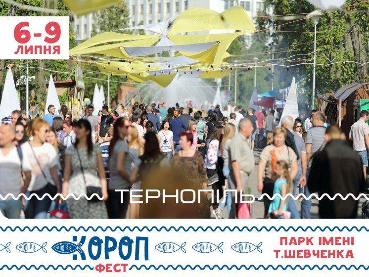 Рибний фестиваль «Коропфест» переїжджає з Коропця до Тернополя (АНОНС)