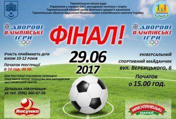 У Тернополі – фінал з футболу «III Дворових Олімпійських ігор» (АФІША)