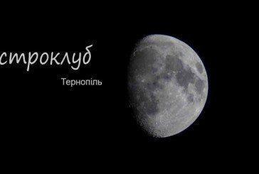 Тернополянка-астроаматор шукає ентузіастів астрономічних спостережень (ФОТО)