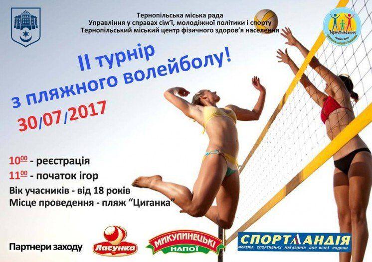 На набережній Тернопільського ставу 30 липня – турнір із пляжного волейболу (ФОТО)