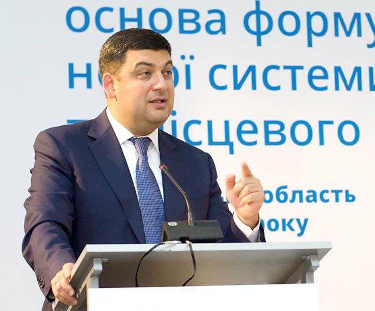 Володимир Гройсман: «Невеликі села мають стати основою української економіки»