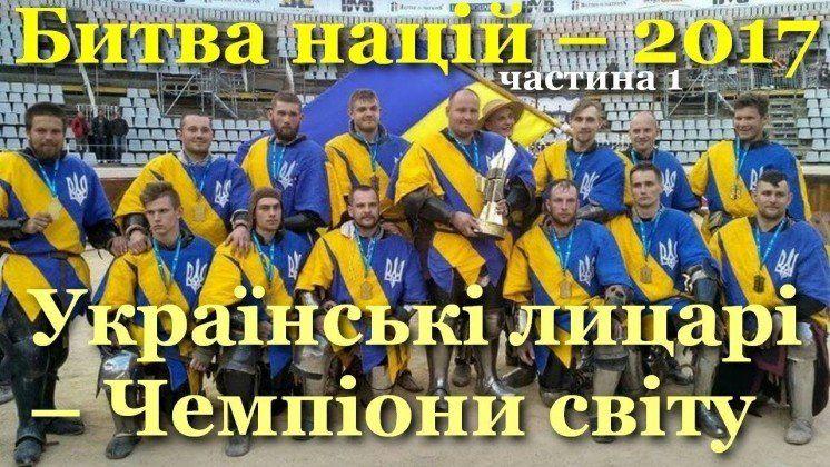 Збірна України розтрощила збірну Росії у фіналі Чемпіонату світу з історичного середньовічного бою «Битва націй».