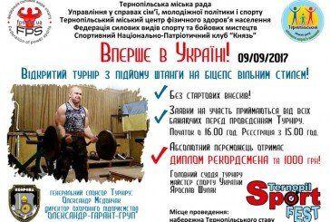 У Тернополі вперше в Україні проведуть відкритий турнір з підйому штанги на біцепс вільним стилем(АФІША)