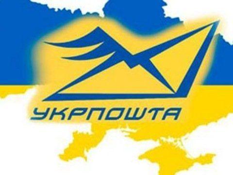 «Укрпошту» та «Укрзалізницю» приватизують