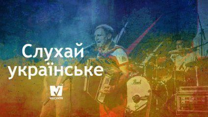 Слухай українське: 10 фантастичних новинок, які варті вашої уваги