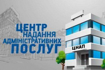 """На Тернопільщині визначають """"Кращий центр надання адміністративних послуг"""""""