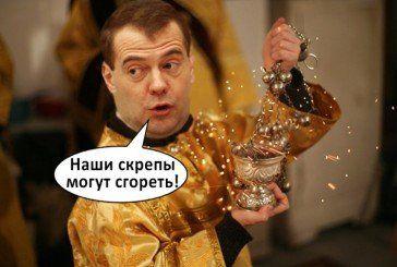 Користуватися кадилом в Росії будуть за правилами Медведєва