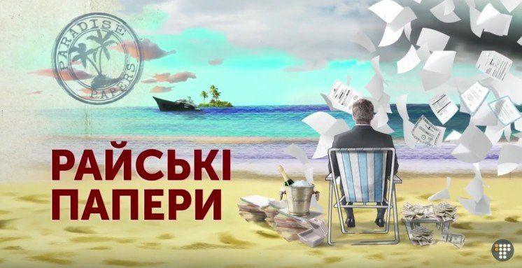 Для «райського» життя простому українцеві треба працювати мільйони років