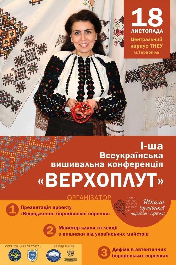 У ТНЕУ проведуть І Всеукраїнську вишивальну конференцію «Верхоплут» (ПРОГРАМА)