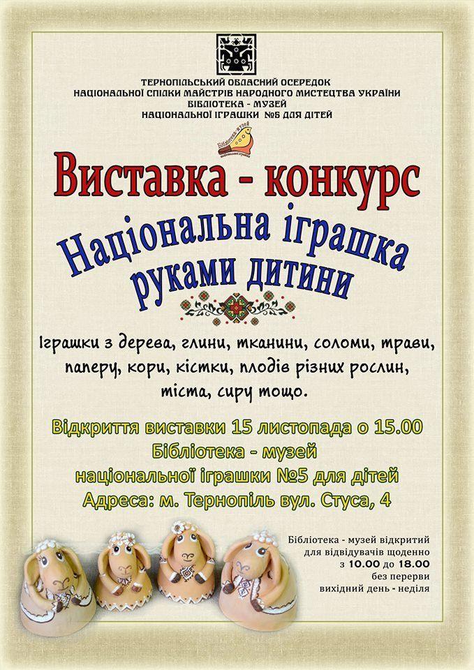 У Тернополі проведуть виставку-конкурс української народної іграшки (АФІША)