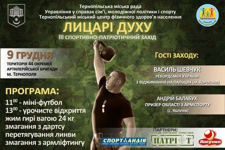 У військовій частині Тернополя змагатимуться «лицарі духу» (АФІША)