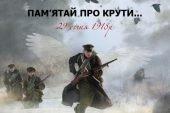 Тернополян запрошують на пригодницький квест до Дня героїв Крут