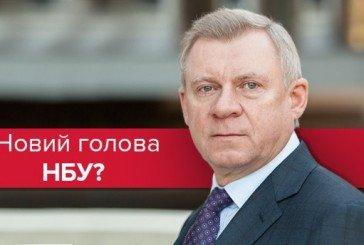 Нацбанк може очолити уродженець Тернопільщини – банкір зі стажем і доларовий мільйонер