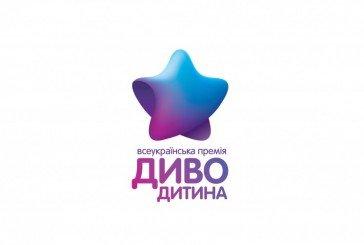 Талановитих дітей Тернопільщини запрошують наконкурс«Диво–Дитина»