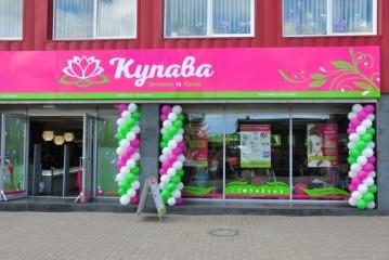 У магазині «Купава» в Тернополі виявили неякісні товари