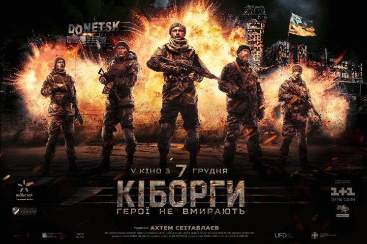 Фільм «Кіборги» зібрав у тернопільському «Палаці кіно» аншлаг