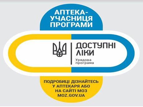 Оновлено перелік аптек-учасників програми «Доступні ліки» у Тернополі