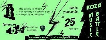 Сьогодні у Тернополі – п'ята битва «Koza Music Battle» (ФОТО)