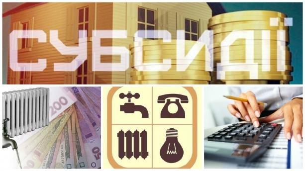 Жителям Тернопільщини нарахували 51,2 млн грн «комунальних» субсидій