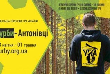 Тернополян запрошують стати учасниками теренової гри «Гурби-Антонівці» (ФОТО)
