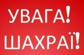 Обіцяв довезти до Маріуполя за 5 тисяч гривень: аферист-перевізник обшахраював тернополянку