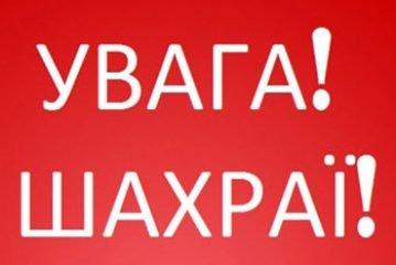 Тернополянка, аби врятувати свого сина, віддала аферистам майже 25 000 гривень