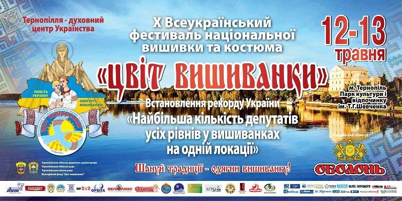 На фестивалі «Цвіт вишиванки» у Тернополі встановлюватимуть унікальний  рекорд (ПРОГРАМА) 3f3bd028f1046
