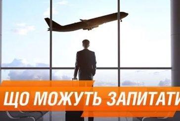 Летимо в іншу країну: що запитують в аеропортах і як відповісти (ІНФОГРАФІКА)