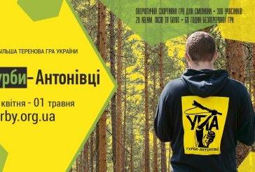 На межі Тернопільської та Рівненської областей відбудеться теренова гра «Гурби-Антонівці», присвячена УПА (АНОНС)