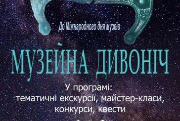 Тернополян запрошує «Музейна дивоніч» (АНОНС)