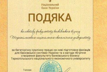 Нацбанк відзначив факультет банківського бізнесу ТНЕУ (ФОТО)