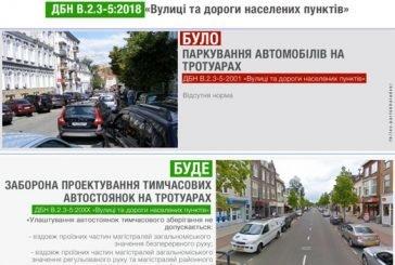 В Україні заборонять паркувати авто на тротуарах