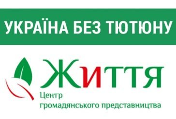 Тернополян запрошують на всеукраїнський забіг «Україна без тютюну»