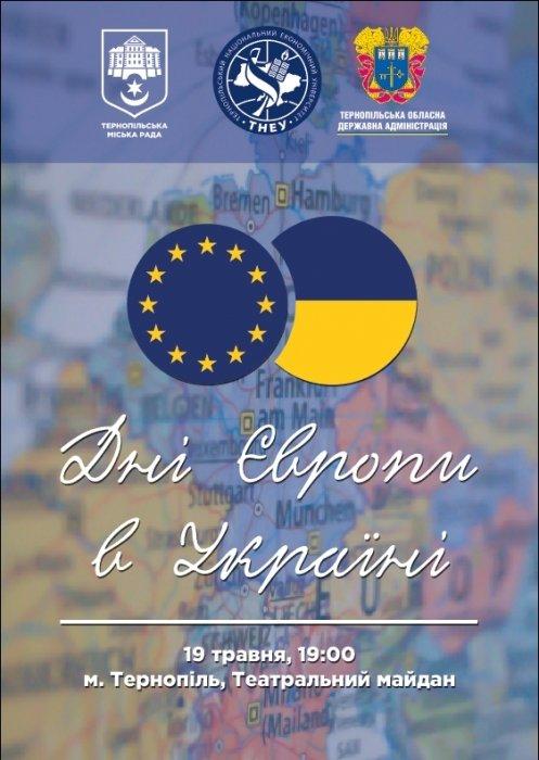 ТНЕУ запрошує на святковий концерт з нагоди відзначення Днів Європи в Україні