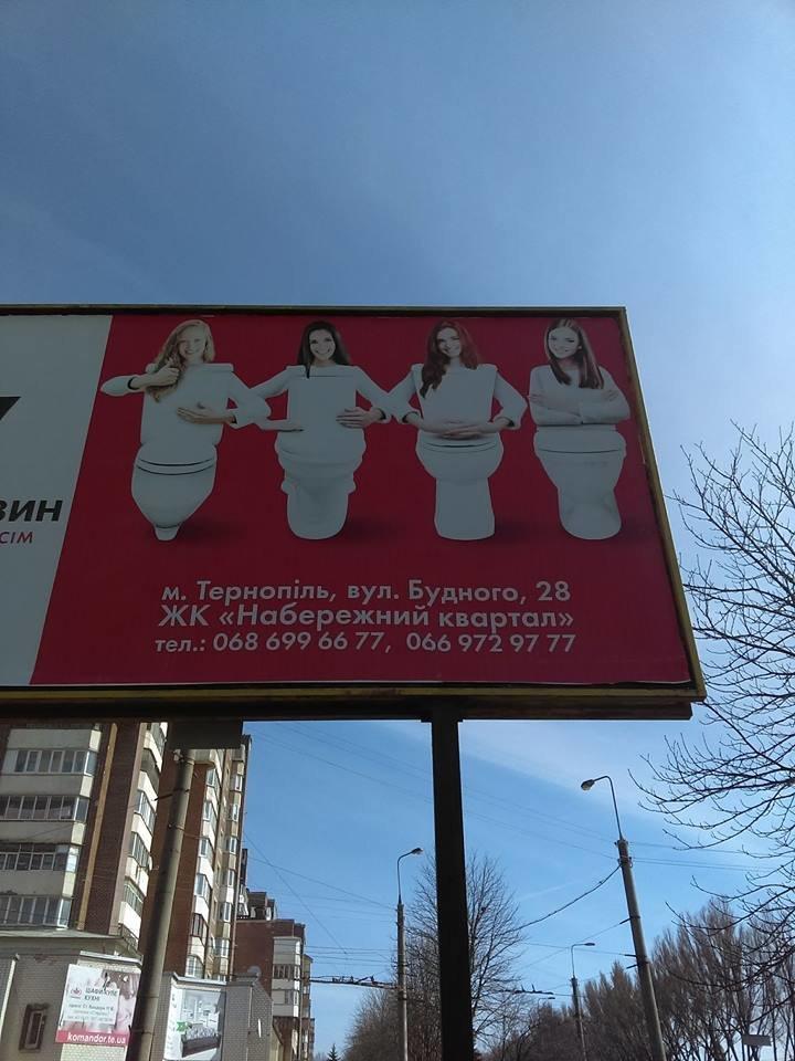 Це ж треба додуматись: тернопільський магазин рекламують жінки… в унітазах (ФОТО)