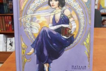 У Тернополі презентували книгу про звичайну дівчину із незвичайною історією (фото)