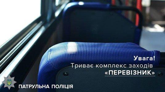 На Тернопільщині поліцейські зафіксували 455 порушень законодавства водіями автобусів