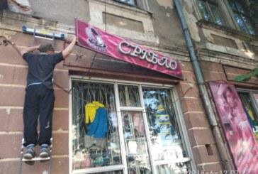 У Тернополі демонтують 16 вивісок та рекламних засобів (ПЕРЕЛІК)