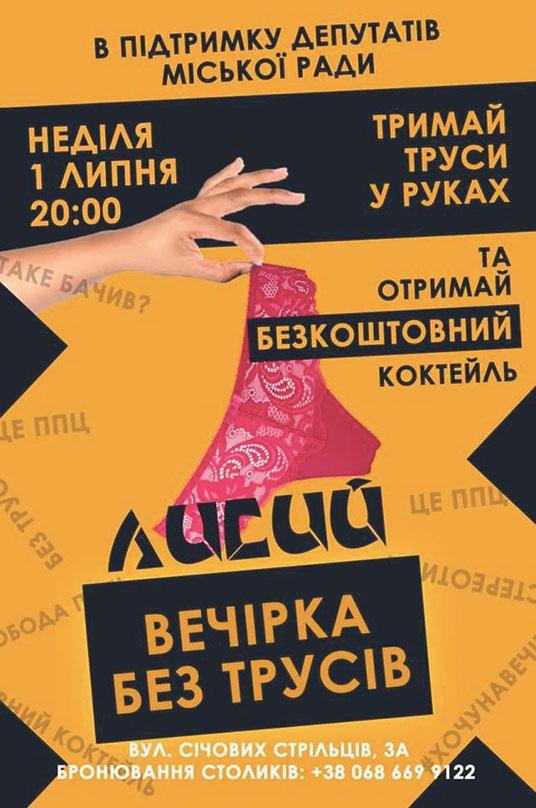 У Тернополі організовують вечірку «без трусів»