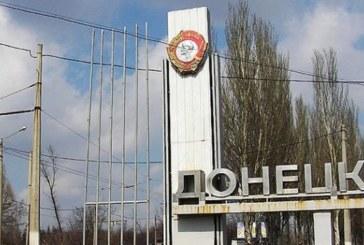 У Донецьку в День Конституції вивісили український прапор